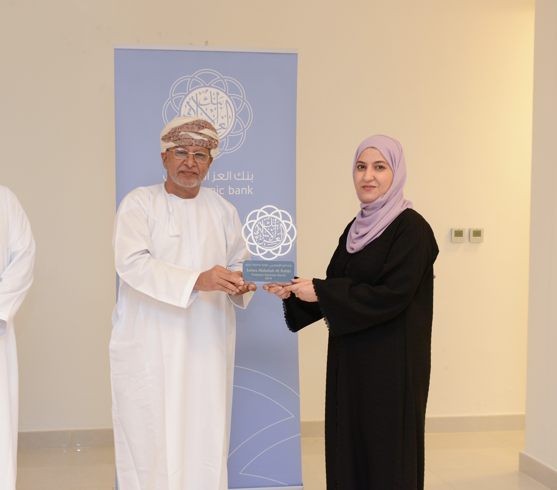ALIZZ ISLAMIC BANK LAUNCHES VOLUNTEER RECOGNITION PROGRAM