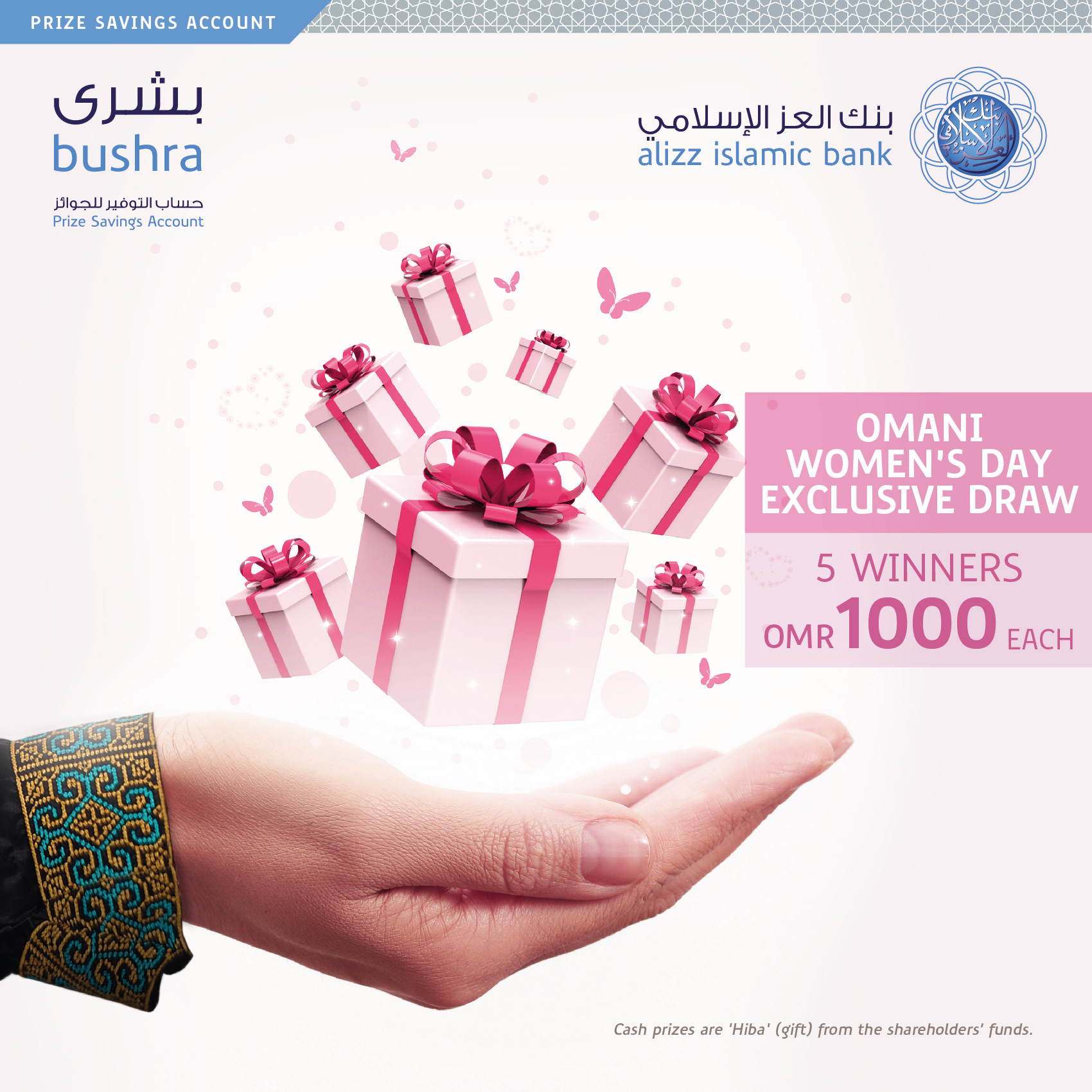 ALIZZ ISLAMIC BANK TO HOLD SPECIAL BUSHRA PRIZE SAVINGS ACCOUNT DRAW TO MARK OMANI WOMEN'S DAY